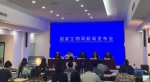 青铜器国家文物局今天上午的新闻发布会现场 澎湃新闻记者 高丹 图 - 新浪湖北