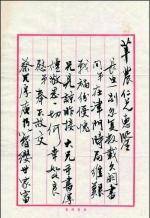 东京拍卖方刊出的萧振瀛致柯莘农书信资料被疑是伪作 - 新浪湖北