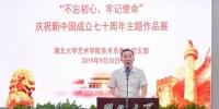 艺术学院举办庆祝新中国成立70周年主题作品展 - 湖北大学