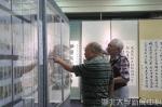 献礼新中国70华诞 老年诗联书画工艺摄影收藏作品展开展 - 湖北大学