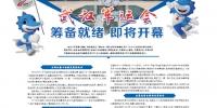 武汉军运会筹备就绪即将开幕 军运村10月11日开村 - 新浪湖北