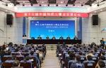 让残疾人过上美好生活是新时代残疾人事业的重要使命——第十三届中国残疾人事业发展论坛在四川大学举行 - 残疾人联合会