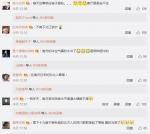 微博热搜及网友评论 图片来源:新浪微博截图 - 新浪湖北