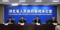 第四届楚商大会将于12月19日至12月21日召开 - 新浪湖北