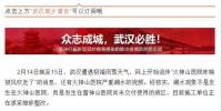火神山医院被风吹走?发生漏水?武汉城建局回应 - 新浪湖北