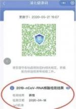 武汉集中核酸检测结果已可查询 一般采样3天后可查 - Hb.Chinanews.Com
