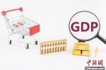 GDP创意图。 - 新浪湖北