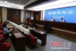 新闻发布会现场 韩晋斌摄 - Hb.Chinanews.Com