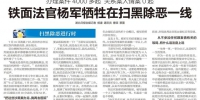 铁面法官杨军牺牲在扫黑除恶一线 - 湖北法院