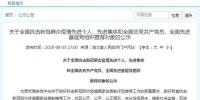 图片来源:湖北省人民政府网站截图 - 新浪湖北