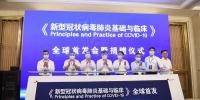 《新型冠状病毒肺炎基础与临床》专著在武汉首发 - 新浪湖北